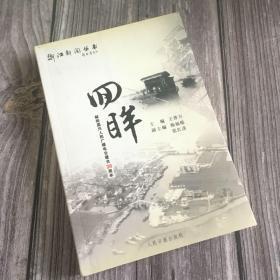 浙江新闻丛书《回眸——献给嘉兴人民广播电台建台20周年》