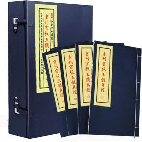 子部珍本备要第105种:重刊官板玉髓真经 竖版繁体手工宣纸线装古籍 周易易经哲学