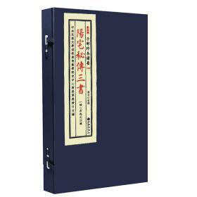 子部珍本备要第108种:阳宅秘传三书 竖版繁体手工宣纸线装古籍 周易易经哲学