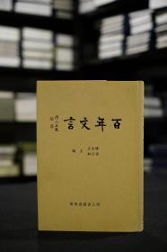 百年文言(16开精装 全一册)