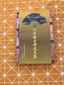 汉日语言研究文集.一