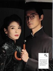 杂志切页:胡歌 刘涛 彩页