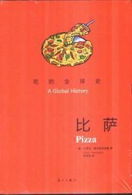 比萨(吃的全球史)