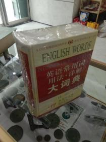 英语常用词用法.详解大词典