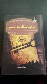 金帐汗国(2-3)(哈萨克文)