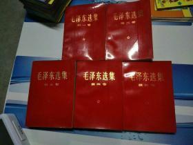 红宝书,毛泽东选集(全五卷),压膜红皮,版本好品相好