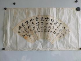 著名文学家 俞平伯 书法扇面 旧托 尺寸50x20