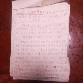 肖万源手稿(试探中国近代唯物主义的形态和特点)共34页十编者按2页