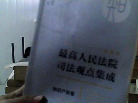 最高人民法院司法观点集成 知识产权卷(新编版 )1