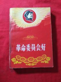 革命委员会好(陕西版有毛像,1968.1.1印)(01柜)