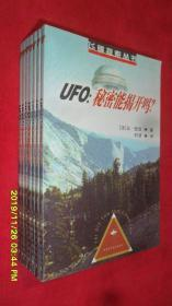 UFO:秘密能揭开吗?(飞碟探索丛书)