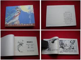 《嫦娥奔月》,64开徐有武绘画,上海人美出版,1675号,连环画