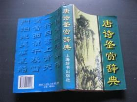 唐诗鉴赏辞典 上海辞书出版社 实物图