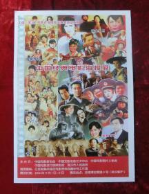 2开电影海报:中国经典电影海报展(2014年)