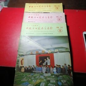 中国出口商品交易会特刊1977春季(1、2、3.) 三本合售
