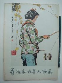 1978年《蒋兆和水墨人物画》.蒋兆和从西画中吸取有用营样,创作出独具风格的水墨人物画,可供美术学者参考研究