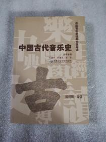 中國古代音樂史-中國音樂學經典文獻導讀