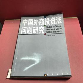 中国外商投资法问题研究