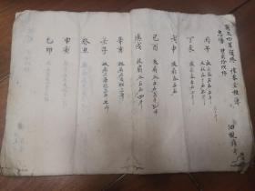 清雍正四年徽州歙县《惇本堂钱粮租簿》