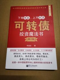 可转债投资魔法书(第2版)(注意:非原版)
