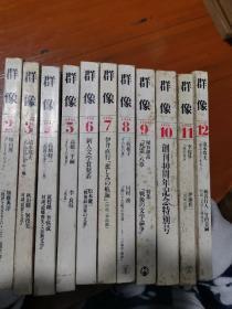 群像  日本原版  1986年  2到12月号