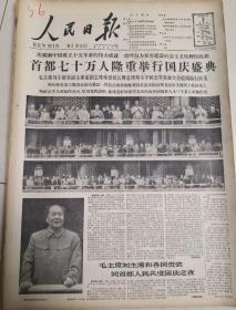 人民日报1964年10月2日,庆祝新中国成立十五周年,正本报纸拆出,保存好