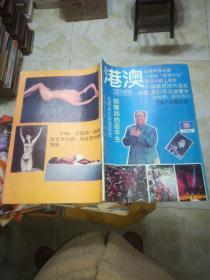 港澳研究(春季号)1989-06