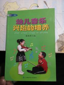 幼儿音乐兴趣的培养