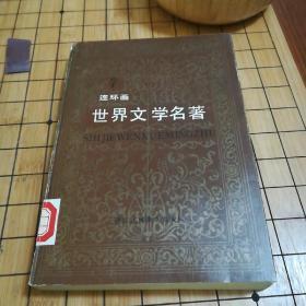 世界文学名著连环画(第七册)