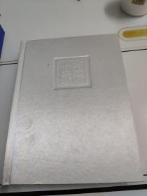 """十年典藏——中国建设银行龙卡信用卡纪念册""""银元币一枚""""48张普通卡"""