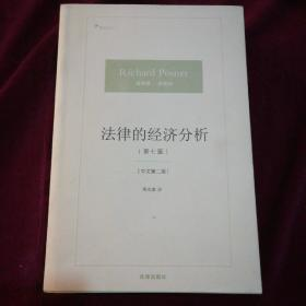 法律的经济分析 第7版 中文第二版