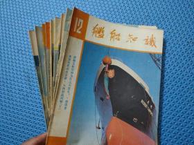 舰船知识:1981年1一12期(缺1.4.5)
