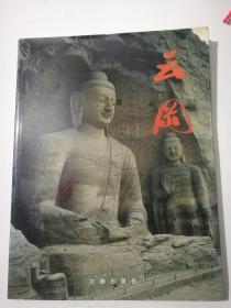 云岗(云岗石窟研究所精心编制)