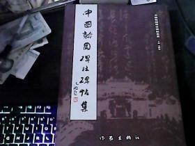 中国翰园碑林碑帖集