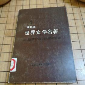 世界文学名著连环画(第三册)