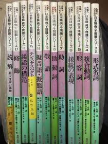 外国人のための日本语 例文・问题シリーズ(2、4、5、6、7、8、10、14、15、16、17、18、计12册)