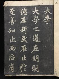 康熙5年和刻法帖赵孟頫行书《大学》1册全,木版阴刻