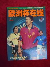 欧洲杯在线(2000欧洲足球大战)(大16开)(一版一印)(印量5000册)