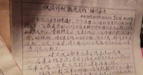 文革时期南京中医院名医诊治处方手札