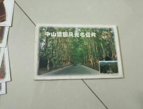 八张全<中山陵园风光>明信片。G架2层