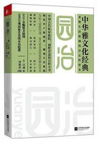 园治-中华雅文化经典 9787539980904 计成 江苏凤凰文艺出版社