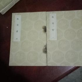 【丛书集成初编】《逸周书》(全四册)民国二十六年初版