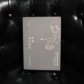 赋得永久的悔 季羡林散文精选集 典藏版 一版一印