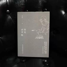 园花寂寞红 季羡林散文精选集 典藏版 一版一印