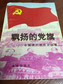飘扬的党旗:中国共产党历史画卷