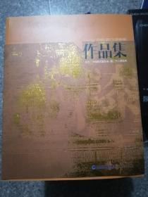 2011'中国(厦门)漆画展作品集