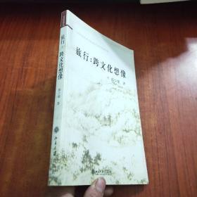 旅行:跨文化想像【郭少棠 签名】
