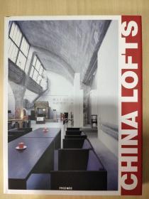China Lofts 中国阁楼 室内老房间设计改造 英文版 精装书
