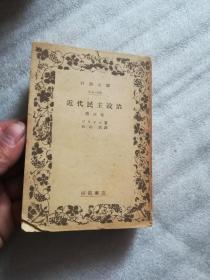 日文版……近代民主政治(昭和二十三年)