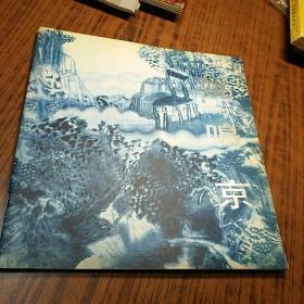 姚鸣京【姚鸣京  钢笔签赠本,12开平装】
